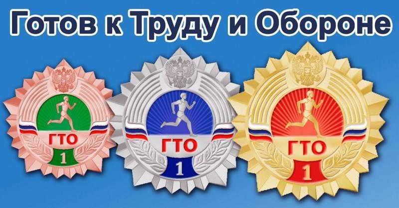 Новости ВФСК ГТО