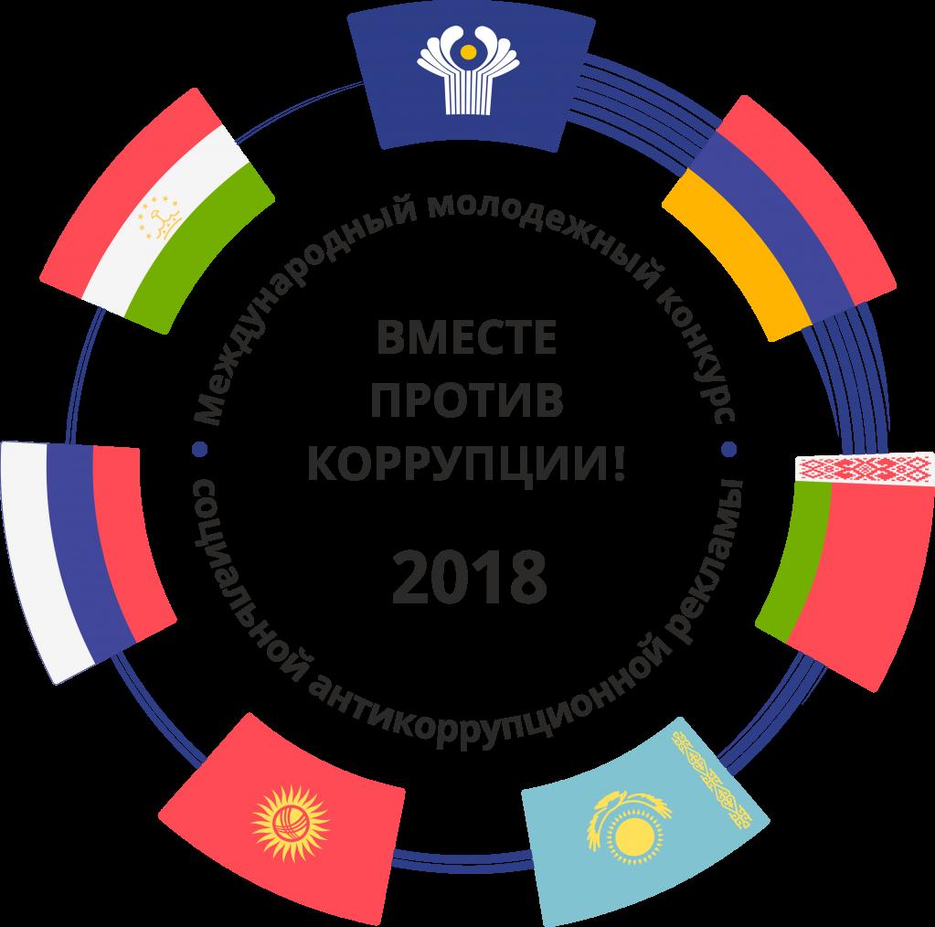 Работы Международного молодёжного конкурса социальной антикоррупционной рекламы на тему «Вместе против коррупции!», организованного Генеральной прокуратурой Российской Федерации.